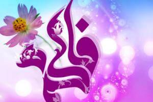 hazrat_zahra1.jpg